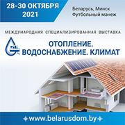 С 28 по 30 октября 2021 года в минском Футбольном манеже пройдет выставка «Отопление. Водоснабжение. Климат».